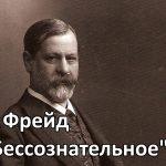 Анализ работы З. Фрейда «Бессознательное»