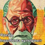 Анализ работы З. Фрейда «Неудобства культуры»