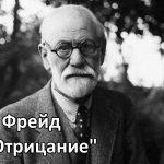 Анализ работы З. Фрейда «Отрицание»