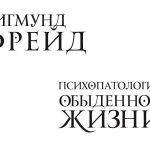 Анализ работы З. Фрейда «Психопатология обыденной жизни»