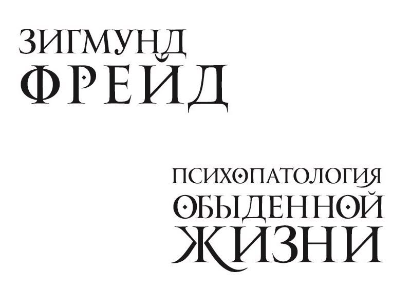 Psikhopatologiya-obydennoy-zhizni