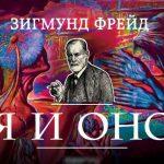 Анализ работы З. Фрейда «Я и ОНО»