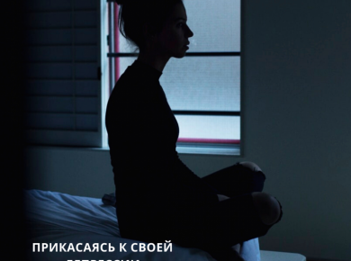 10-prichin-kotorye-meshayut-vam-poznakomitsya-s-devushkoy-8