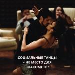 Социальные танцы – не место для знакомств?
