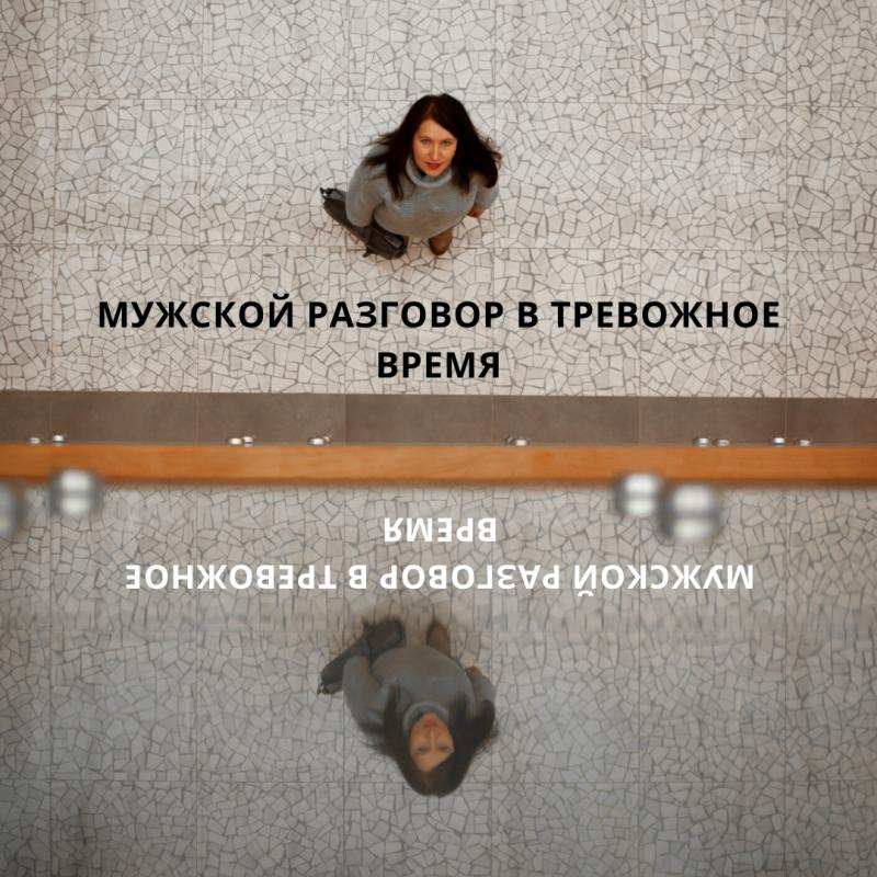 muzhskoy-razgovor-v-trevozhnoe-vremya