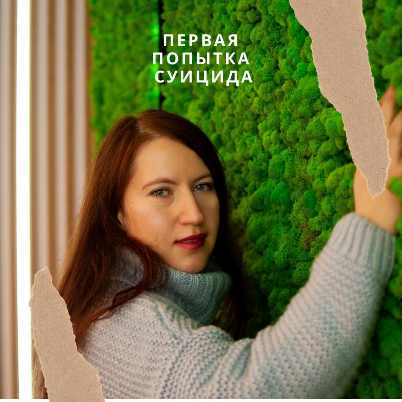 pervaya-popytka-suicida-2